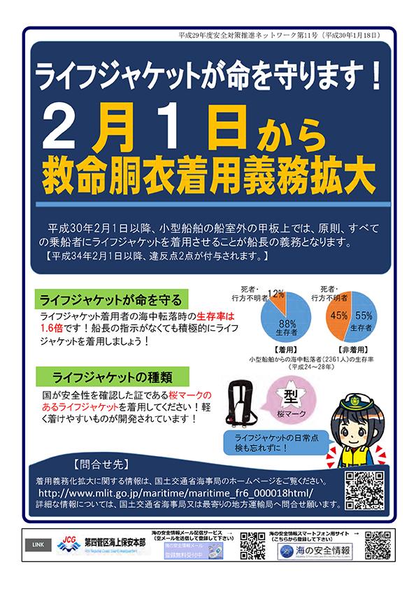 29年度 安全推進ネットワーク海難防止カード(第11号)